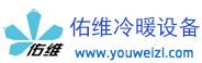 昆山佑维制冷设备有限公司